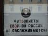 """Übersetzung: """"Spieler der russischen Nationalmannschaft werden hier nicht bedient"""" (als Reaktion auf die EM)"""